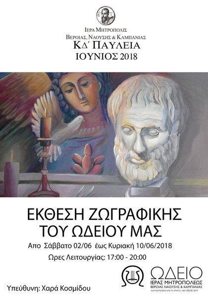 e1d2bf94e28 Το Ωδείο της Ιεράς Μητροπόλεως Βεροίας, Ναούσης & Καμπανίας στα πλαίσια των  ΚΔ' ΠΑΥΛΕΙΩΝ, διοργανώνει Έκθεση Ζωγραφικής των μαθητών του Ωδείου τάξη κ.
