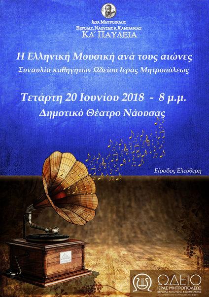 4566f1b4176 Η Ιερά Μητρόπολη Βεροίας, Ναούσης & Καμπανίας, στα πλαίσια των ΚΔ'  ΠΑΥΛΕΙΩΝ, διοργανώνει συναυλία του Ωδείου με το γενικό τίτλο: